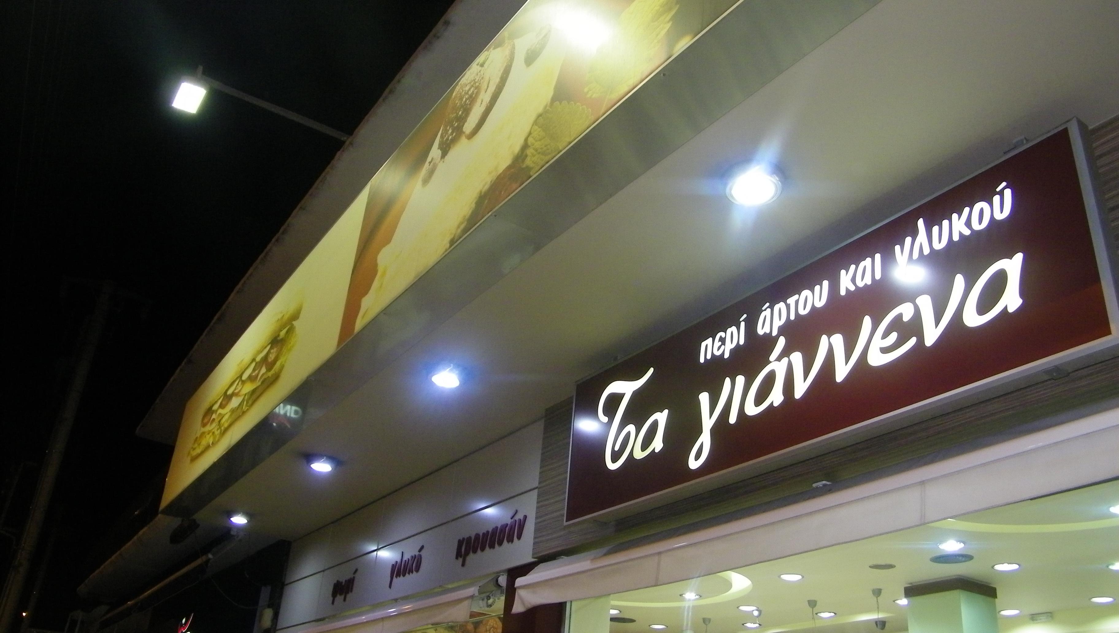 Αρτοζαχαροπλαστείο Τα Γιάννενα